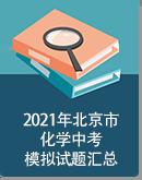 2021年北京市各区化学中考模拟试题汇总