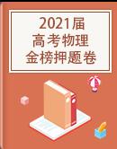 2021届高考物理金榜押题卷(word版含答案)