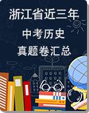 浙江省近三年(2020-2018)中考歷史真題卷匯總