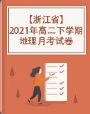 【浙江省】2021年高二下学期地理月考试卷汇总