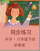 浙教版科学八年级下册同步练习(含答案)