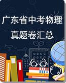 广东省近三年(2020-2018)中考物理真题卷汇总