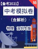 2021年深圳中考澳门葡京娱乐模拟卷 (含答案)