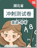 湖北省2021年中考英語沖刺模擬卷(含聽力音頻+聽力書面材料+答案)