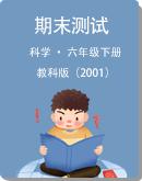 小学科学【教科版(2001)】六年级下册 期末测试(含答案)