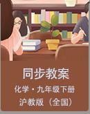 沪教版(全国)化学九年级下册同步教案