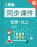 人教版化学九年级上册  同步课件