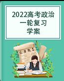 2022版高考政治人教版(新课标)一轮复习学案