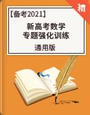 【備考2021】新高考數學專題強化訓練 學案(通用版)