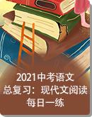 2021中考语文总复习现代文阅读每日一练(含答案)