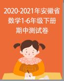 安徽省阜阳市颍上县2020-2021学年度第二学期1-6 年级数学期中检测试卷(PDF版,含答案)