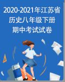 江蘇省2020—2021學年八年級下冊歷史期中試卷(含答案)