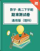 【期末复习】高中数学高二下学期 期末测试卷(通用版·理科)