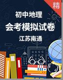 2021江苏南通初中地理会考模拟试卷(含解析)