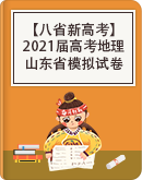 【八省新高考】八省各地区2021届高考地理模拟试卷汇总