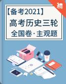 【备考2021】高考历史三轮(全国卷·主观题)试卷