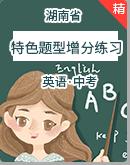 2021年湖南省中考英语特色题型增分练习(含答案)