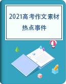 2021高考作文素材:热点事件(缅怀袁隆平院士、时事热点)