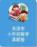 天津市小升初数学真题卷(PDF版含答案)