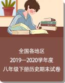全国各地区2019—2020学年度八年级下册历史期末试卷汇总