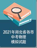 2021年湖北省各地区中考物理模拟试卷汇总