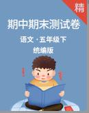 【单元测试】统编版语文五年级下册 期中期末测试卷(含答案)
