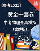 【赢在中考·黄金十套卷】备战2021中考物理全真模拟卷(含解析)