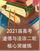 2021届高考道德与法治二轮核心突破练(Word版含解析)