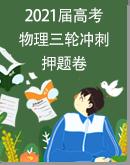 2021届高考物理三轮冲刺押题卷 (Word原卷+解析版)