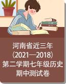 河南省近三年(2021—2018)第二学期七年级历史期中测试卷