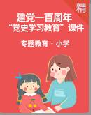 """建党一百周年""""党史学习教育""""系列课件(小学段)"""