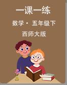 小学数学西师大版五年级下册一课一练(含答案)