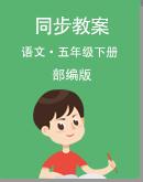 部编版小学语文五年级下册同步教案