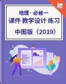 中图版(2019)高中地理必修 第一册 同步课件+教学设计+同步练习