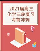 2021屆高三化學三輪復習考前沖刺(含解析)