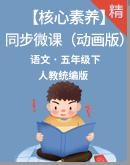 【核心素养】统编版语文五年级下册同步微课(动画版)