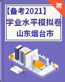 2021年山东省烟台市初中历史 学业水平模拟试题