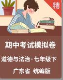广东省2020-2021学年第二学期统编版道德与法治七年级期中考试模拟卷
