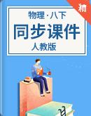 人教版八年级物理下册    同步课件 (备课精选)