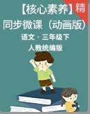 【核心素养】统编版语文三年级下册同步微课(动画版)