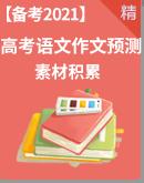 【备考2021】高考语文作文预测 素材