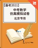 【北京专用】备考2021中考数学仿真模拟卷(含解析)