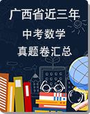 广西省近年(2021-2018)中考数学真题卷汇总