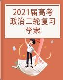 2021届高考政治二轮复习学案(江苏专用,含答案)
