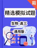 【2021年】生物高三通用版精选模拟试题