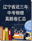 辽宁省近三年(2020-2018)中考物理真题卷汇总
