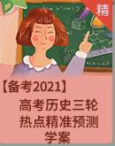 【备考2021】高考历史三轮 热点精准预测 学案