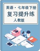2020-2021学年人教版英语七年级下册提升练习(含答案)