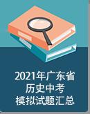 2021年广东省各地区中考历史模拟试卷(含答案)