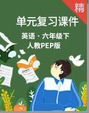 人教PEP版六年级下册英语单元复习课件